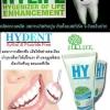 ยาสีฟัน HYDENT ไฮเด็นท์