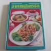 อาหารมังสวิรัติ โดย อาจารย์ศรีสมร คงพันธ์***สินค้าหมด***
