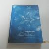 หนังสือเสริมกำลังใจ ชุด 3 เบื้องบนยังมีแสงดาว วินทร์ เลียววาริณ เขียน***สินค้าหมด***