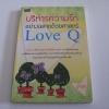 บริหารความรักอย่างฉลาดด้วศาสตร์ LOVE Q รุจาภา เขียน
