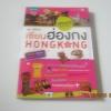 เซียนฮ่องกง พิมพ์ครั้งที่ 7 โดย จูน ศศิวิมล***สินค้าหมด***