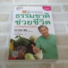 ธรรมชาติช่วยชีวิต ฉบับโรคภัยหายได้จริง พิมพ์ครั้งที่ 2 ฟรี DVD สาธิตการออกกำลังกายและการนวดที่เหมาะกับโรค Dr.Tom Wu เขียน ชาญ ธนประกอบ แปล