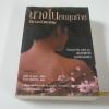 นางในคนสุดท้าย (The Last Concubine) พิมพ์ครั้งที่ 2 เลสลีย์ ดาวเนอร์ เขียน วิภาดา กิตติโกวิท แปล***สินค้าหมด***