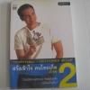 ฝรั่งเข้าใจ คนไทยเก็ท ภาค 2 พิมพ์ครั้งที่ 5 คริสโตเฟอร์ ไรท์ เขียน***สินค้าหมด***