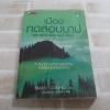 เมืองทดสอบบาป (The Devil and Miss Prym) Paulo Coelho เขียน กอบชลี และ กันเกรา แปล