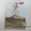 คนวัดโลก (Die Vermessung Der Welt) ดานีเอล เคห์ลมันน์ เขียน เจนจิรา เสรีโยธิน แปล***สินค้าหมด***