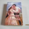 นิยายชุด บทเรียนในห้วงรัก ตอน วีรบุรุษในดวงใจ ซูซาน อีน็อค เขียน มินตรา แปล