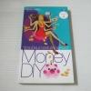 Money DIY จัดระเบียบการเงินให้อยู่หมัด! พิมพ์ครั้งที่ 4 กาญจนา หงษ์ทอง เขียน