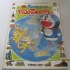 โดเรมอน ท่องโลกกว้าง (World Exploration of Doraemon) พิมพ์ครั้งที่ 7 วารีรัตน์ ศิลปโภชนากุล แปล***สินค้าหมด***