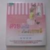 สวยเสกได้ สไตล์เกาหลี พิมพ์ครั้งที่ 4 คิมมีกยอง เรื่องและภาพ สมองสวย_จิตใจงาม แปล***สินค้าหมด***
