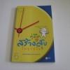 คู่มือสร้างสุขในทุก ๆ วัน (Good Life Guide) นายแพทย์สมชาย สำราญเวชพร เขียน