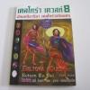 เดลโทร่า เควสท์ เล่ม 8 ตอน อัญมณีอารียา เดลโทร่าอริยนคร (Deltora Quest 8 Return To Del) อีมีลี่ ร็อดด้า เขียน นาธาน แปลและเรียบเรียง***สินค้าหมด***