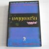 มงกุฏดอกรัก (Night Whispers) Judith McNaught เขียน บุญญรัตน์ แปล***สินค้าหมด***