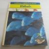 หนังสือชุดความรู้เบื้องต้นสำหรับเด็ก ชีวิตในน้ำ วิชัย อภัยสุวรรณและสมบัติ ภู่กาญจน์ แปล