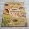 หนังสือภาพธรรมชาติสำหรับเด็ก สำรวจธรรมชาติใกล้ตัว Song So Young เขียน Shin Min Jae & Park Hyang Mi ภาพ สิทธิชัย เสาวคนธ์ แปล