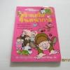 หนังสือชุดปริศนากระตุ้นสมอง สร้างเสริมจินตนาการ พิมพ์ครั้งที่ 4 Kim Choong-won เขียน กรรณิการ์ โกวิทกุล แปล***สินค้าหมด***