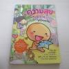 มีความสุขทุกวันได้ไหมเนี่ย Wan Wan เรื่องและภาพ อนุรักษ์ กิจไพบูลทวี แปล