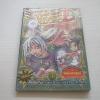 พิชิตศาสตร์มังกร ดราก้อน แคปเตอร์ DS DS Vol.4 แฟรี่ ภูตลมกับฝ่าวิกฤตถอดรหัสพันธุกรรม Wasabi Studio เรื่องและภาพ***สินค้าหมด***