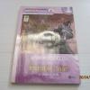 มนุษย์ล่องหน (The Invisible Man) Herbert George Wells เขียน ชุติมา อารียะธนวัลย์ แปล (มี CD)***สินค้าหมด***