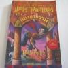 แฮร์รี่ พอตเตอร์ กับศิลาอาถรรพ์ พิมพ์ครั้งที่ 28 J.K.Rowling เขียน สุมาลี แปล**สินค้าหมด***
