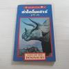 หนังสือชุดผจญภัยตามใจเลือก เล่ม 64 ล่าไดโนเสาร์ (Last of The Dinosaurs) Peter Lerangis เขียน ลูกไม้ แปล***สินค้าหมด***