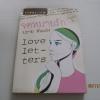 จดหมายรัก (Love Letters) พิมพ์ครั้งที่ 5 'ปราย พันแสง เขียน