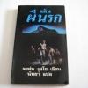 แค้นผีนรก (Night of The Living Dead) จอห์น รุสโซ เขียน นัทยา แปล***สินค้าหมด***