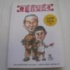 อยู่กับก๋ง (Limited Edition) บทประพันธ์ดั้งเดิมโดย หยก บูรพา นวนิยายภาพโดย กลุ่มเบ็ญจรงค์***สินค้าหมด***