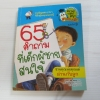 65 คำถามที่เด็กผู้ชายสนใจ พิมพ์ครั้งที่ 3 Yoon Hee Jeong เขียน An Young Sun ภาพ ธนวดี บุญล้วน แปล