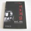 สถานี...ผีสิง Cha Seung Won เขียน อรายา ประดิษสกุล แปล***สินค้าหมด***