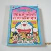 โดเรมอน สอนคำศัพท์ภาษาอังกฤษ โซอิจิโร่ โกโต เขียน สมชาย แซ่เตียว แปล***สินค้าหมด***