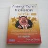 แอนิมอลฟาร์ม (Animal Farm) พิมพ์ครั้งที่ 2 George Orwell เขียน พันเอก ดร.ชัยพฤกษ์ ปิลกศิริ แปลและเรียบเรียง***สินค้าหมด***