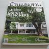 บ้านและสวน ฉบับที่ 439 มีนาคม 2556 50 Garden Designers นักจัดสวนที่ควรรู้จัก