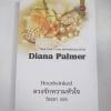 ลวงรักหวามหัวใจ (Hoodwinked) Diana Palmer เขียน วัชรตา แปล***สินค้าหมด***
