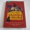 ตะลุยหลังคาโลกที่เมืองจีน โดย ป๊อป - ศักยวัชร์ วงศ์รัตนกมล