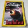 NATIONAL GEOGRAPHIC ฉบับภาษาไทย ธันวาคม 2547 ภารกิจพลิกฟ้าตามหาโลกใบใหม่