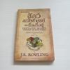 สัตว์มหัศจรรย์และถิ่นที่อยู่ (Fantastic Beasts & Where to Find Them) พิมพ์ครั้งที่ 11 นิวท์ สคามันดอร์ เขียน นิลมังกร แปล***สินค้าหมด***