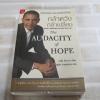กล้าหวัง กล้าเปลี่ยน คมความคิดของบารัค โอบามา (the Audacity of Hope) บารัค โอบามา เขียน สุนิสา กาญจนกุล แปล