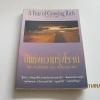 ปีแห่งความรุ่งโรจน์ (A Year of Growing Rich) นโปเลียน ฮิลล์ เขียน ปสงค์อาสา แปล ***สินค้าหมด***