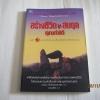 สร้างชีวิตให้สมดุลคุณทำได้ ชารอน เว็กส์ไซเดอร์ เขียน ปพนพัชร์ แปล