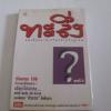 ทะลึ่ง ยกที่ 3 หนังสือคลายเครียดสำหรับผู้ใหญ่***สินค้าหมด***