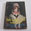 มิลลี่-มอลลี-แมนดี หนูน้อยผู้น่ารัก (Milly-Molly-Mandy Stories) จอยซ์ แลงแคสเตอร์ บริสลีย์ เขียน สุพรรณิการ์ แปล***สินค้าหมด***