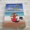 สุขภาพฟิต ชีวิตเฟิร์ม (The Pocket Life Coach) Pete Chapman เขียน อมราลักษณ์ ดลธา แปล