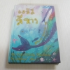 เอมิลีมีหาง (The Tail of Emily Windsnap) พิมพ์ครั้งที่ 2 ลิซ เคสส์เลอร์ เขียน สิริยากร พุกกะเวส แปล***สินค้าหมด***