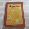 เด็กกระป๋อง พิมพ์ครั้งที่ 4 คริสทีเนอ เนอสลิงเงอร์ เขียน ฟรันส์ วิทคัมพ์ รูป อำภา โอตระกูล แปลจากภาษาเยอรมัน