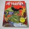 สามก๊ก ฉบับการ์ตูน เล่ม 7 ตอน พิสูจน์ใจกวนอู Hwang Sok-yong เรียบเรียง Lee Chung-ho ภาพ กนกวรรณ สาโรจน์ แปล