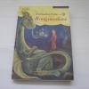 ตำนานแห่งป่าวิเศษ เล่ม 1 ตอน เจ้าหญิงสยบมังกร (Dealing with Dragons) แพทริเซีย ซี.รีด เรื่อง สมาพร แลคโซ แปล***สินค้าหมด***
