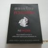 ยกเครื่องความคิด (Rework) Jason Fried & David Heinemeier Hansson เขียน อาสยา ฐกัตกุล แปล***สินค้าหมด***
