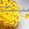 วิตามินสีเหลืองล้วน - วิตามินลดทุกส่วน(ยกเว้นหน้าอก) (ระดับ1)
