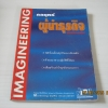 กลยุทธ์ผู้นำธุรกิจ แห่งสหัสวรรษใหม่ (Imagineering) โดย Marketing GURU Association